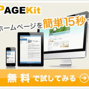 90%完成したホームページ!!