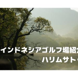 インドネシアゴルフ場紹介① ハリムサトゥ
