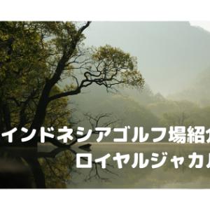 インドネシアゴルフ場紹介③ ロイヤルジャカルタ