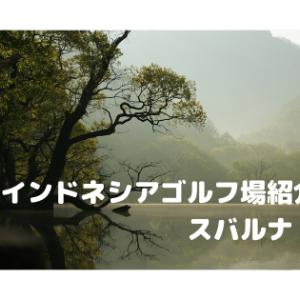 インドネシアゴルフ場紹介② スバルナ