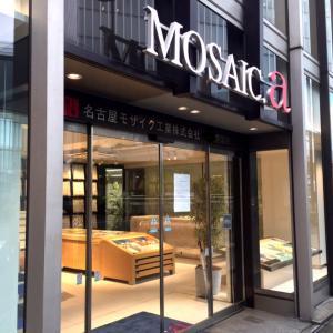 名古屋モザイク工業の ショールームに行ってきました!