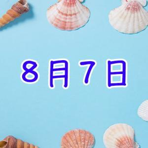 8月7日は何の日?記念日・出来事・有名人・誕生日に関するまとめ