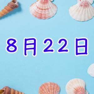 8月22日は何の日?記念日・出来事・有名人・誕生日に関するまとめ