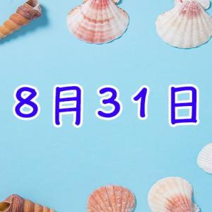8月31日は何の日?記念日・出来事・有名人・誕生日に関するまとめ