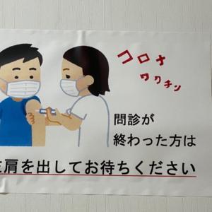 ワクチン打って来ました