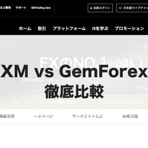 XMとGemForexを徹底比較!口座の基本スペック、ボーナス、取引環境、信頼性をあらゆる面から検証