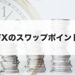 海外FX業者のスワップポイントを比較&おすすめ業者を厳選!運用の注意点や高スワップで稼ぎやすい業者を紹介