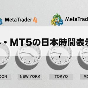MT4・MT5を日本時間表示にする方法まとめ!インジケーターの設定方法などを解説