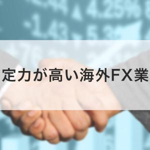 海外FX業者の約定力を比較&おすすめ業者を紹介!約定力が高いことのメリットや、約定スピード・約定率などの約定力の高さを測る指標も紹介