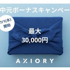 Axioryが2020年7月1日よりお中元ボーナスキャンペーンを開催中!出金可能なボーナス獲得のチャンス