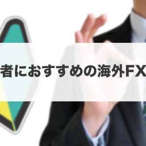 FX初心者こそ海外FX業者を使うべき!おすすめ業者や選ぶポイント、海外FXならではのメリットや国内FXとの違い・注意点など総まとめ