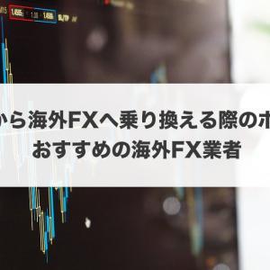 国内FXから海外FXへの乗り換えを検討している人におすすめのブローカーを紹介!海外FXへの以降で得られるメリットなども解説