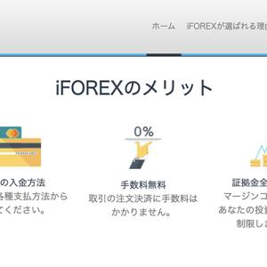 iForex(アイフォレックス)でのスキャルピングについて徹底解説!メリットやルール、注意点について総まとめ