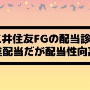 三井住友フィナンシャルグループ(8316)の配当金診断。高利回りで累進配当方針だが配当性向が高い