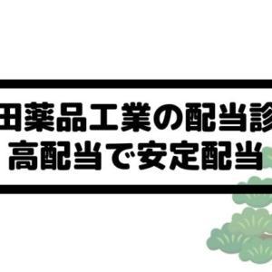 武田薬品工業(4502)の配当金診断。高い利回りで安定推移