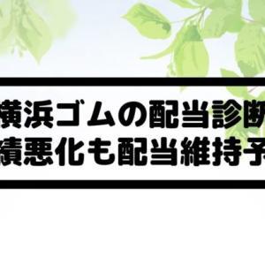 横浜ゴム(5101)の配当金診断。利益減少も配当は安定推移を継続!