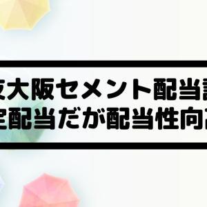 住友大阪セメント(5232)の配当金診断。安定配当だが配当性向はやや上昇