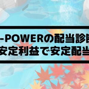 Jパワー(電源開発)(9513)の配当金診断。安定利益、安定配当で高配当利回り!