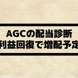 AGC(5201)の配当金診断。業績回復予想で増配、株価が上昇しても利回りはやや高め。