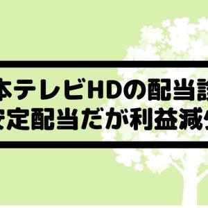 日本テレビホールディングス(9404)の配当金診断。安定配当推移だが利益は減少推移
