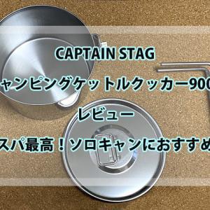 【CAPTAIN STAG  キャンピングケットルクッカー900ml レビュー】コスパ最高!ソロキャンにおすすめ!