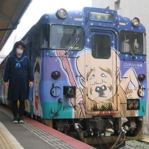 鬼太郎列車とともに