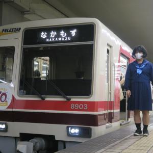 北大阪急行とともに