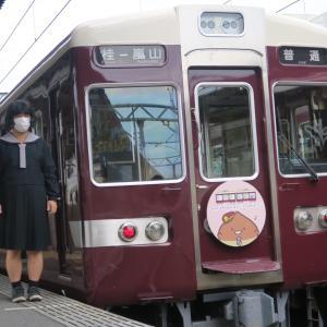 阪急電鉄 嵐山線とともに