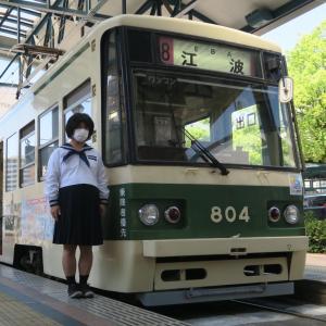 広島電鉄とともに