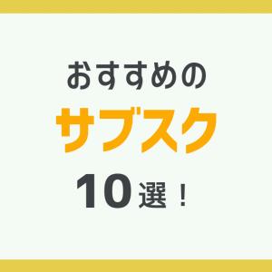 【必見】あなたにおすすめのサブスク10選!暮らしを豊かに!