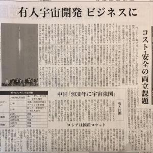 スペースX 民間企業の宇宙船打ち上げ成功!