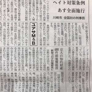 【新聞】ヘイト対策条例施行へ 川崎市