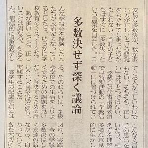 【新聞】多数決より深く議論