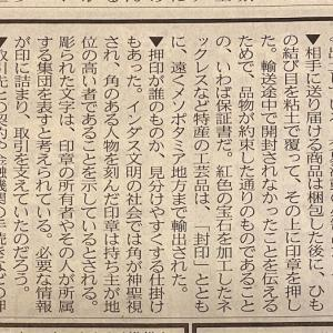 【新聞】インダス文明の印章