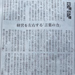 【新聞】言葉の力
