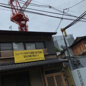 東京の企業、まだホテルを建てている。京都、南禅寺