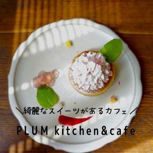 プラムキッチン&カフェへ行ってみた!メニュー、感想まとめ【栃木】