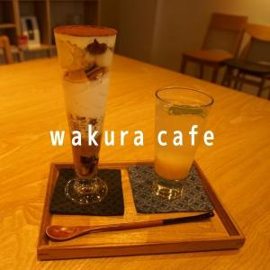 和倉(ワクラ)カフェに行ってみた!メニュー、駐車場【栃木】