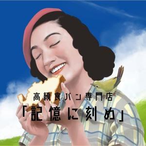 記憶に刻め に行ってみた!【口コミ、メニュー、駐車場】大田原の高級食パン