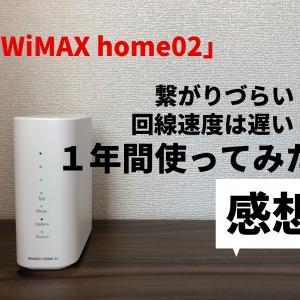 【口コミ】WiMAX Home02は回線速度は遅い?使ってみた感想