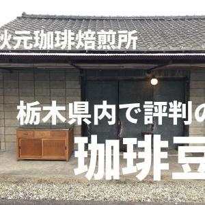 秋元珈琲焙煎所へ行ってみた!栃木を代表する珈琲豆【大田原】