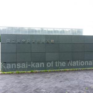 国立国会図書館関西館(京都)の行き方と実際に体験した感想をレビュー