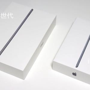 【結論】iPad mini5とiPad 8(無印)で迷った全ての人へ。