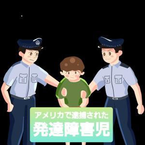 アメリカで逮捕された発達障害児