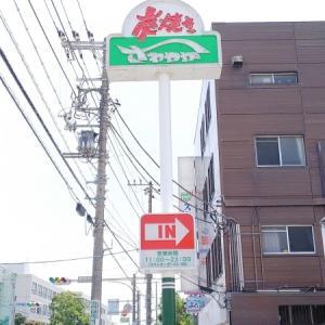 沼津市「炭焼きレストラン さわやか」6月1日から営業再開しています!