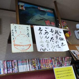 三島市「光玉母しんちゃん食堂」デカ盛りのお店、また来ちゃいました!