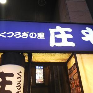 三島市「くつろぎの里 庄や」お刺身・串カツ・ホッピーなど