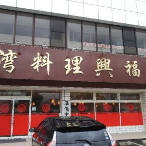 裾野市「台湾料理 興福順」刀削麺セット990円など