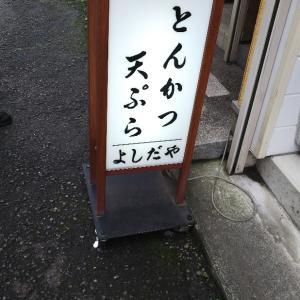 裾野市「よしだや」揚げ物が旨い店!
