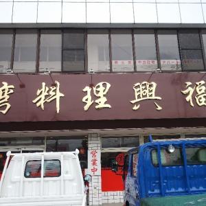 裾野市「台湾料理 興福順」日替わり定食590円など